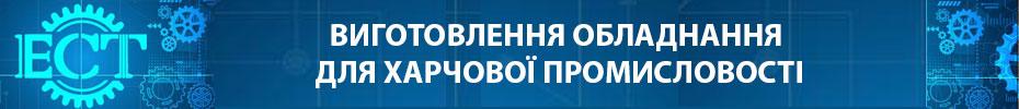 Банер компанії «ЄСТ» ще днів: 47, годин: 20, хвилин: 41